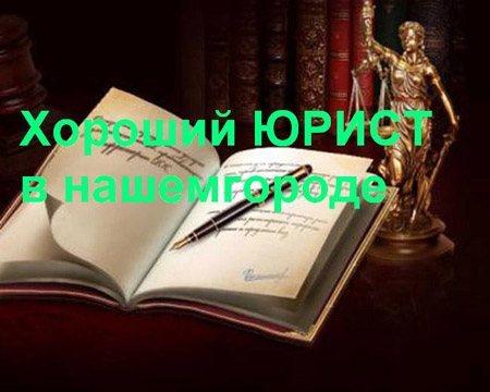 Юрист Казань